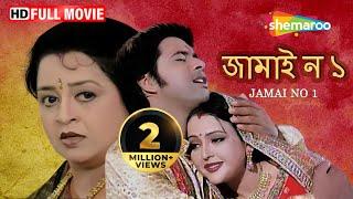 Jamai No 1 (HD) - Superhit Bengali Movie - Bengali Dubbed Movie - Sabyasachi Misra  Megha Ghosh