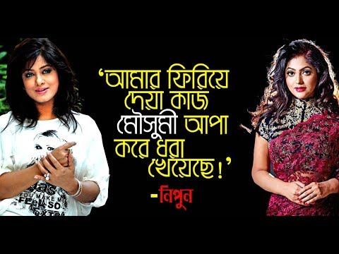 Xxx Mp4 জাজের আব্দুল আজিজের অফার আমি ফিরিয়ে দিয়েছি । নিপুন । Nipun I Jaaz Multimedia I Moushumi 3gp Sex