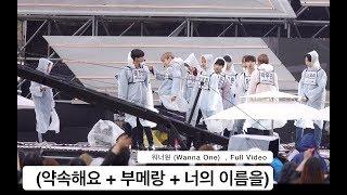 워너원 (Wanna One) [4K 리허설 직캠] (약속해요 + 부메랑 + 너의 이름을),쇼챔 풀캠@180404 락뮤직