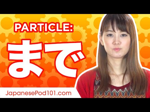 Xxx Mp4 まで Made 12 Ultimate Japanese Particle Guide Learn Japanese Grammar 3gp Sex