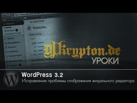 УРОК: WordPress 3.2. Проблема визуального редактора.