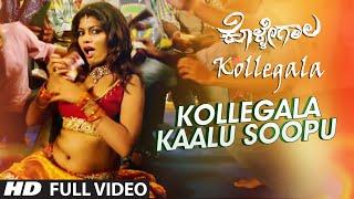 Kollegala Kaalu Soopu Full Video Song || Kollegala || Venkatesh Deekshit, Kiran Gowda, Deepa Gowda