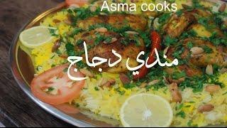 طريقة تحضير مندي دجاج سعودي بالفرن لا يفوووتكم - Asma cooks