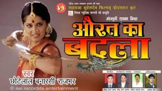 New Full Birha - औरत का बदला - Aurat Ka Badla Bhojpuri Birha - Hit 2016 - Chhote Lal Banrasi Rajbhar