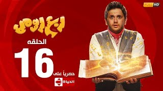 مسلسل ربع رومي بطولة مصطفى خاطر – الحلقة السادسة عشر (16) | Rob3 Romy