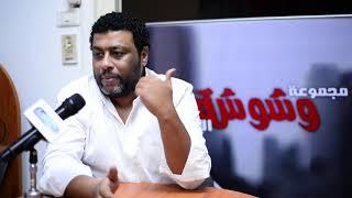 وشوشة  محمد جمعة:لم اتوقع نجاح ضياء إطلاقا Washwasha