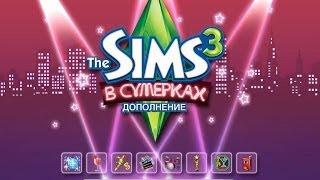 The Sims 3 В сумерках #4-Создание группы
