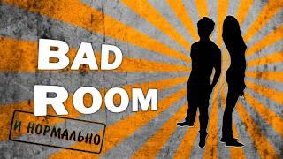 BAD ROOM № 8 [Обе Две] HD (18+)