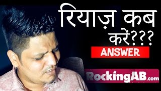 रियाज़ कब करें? What time to riyaz | Singing lessons and tips in Hindi