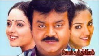 Chokkathangam Tamil Movie Part 1 | Vijayakanth |Soundarya | Prakashraj