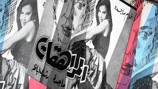 Al Morahekat Movie | فيلم المراهقات