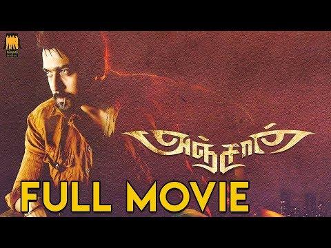 Anjaan - Full Tamil Film   Suriya   Samantha   Vidyut Jamwal   Linguswamy
