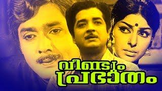 Malayalam Superhit Movie | Veendum Prabhatham | Classic Movie | Ft.Prem Nazir, Sharada