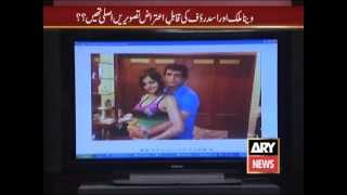 Fake Pictures Detection Software | Sar e Aam ARY News Promo
