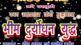 Bhim Duryodhan Yudh |  Deen Bhagat, Munim Verman