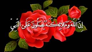 ان الله وملائكته يصلون على النبي