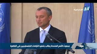 مبعوث الأمم المتحدة يطالب بتنفيذ التزامات الفلسطينيين في القاهرة