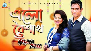 Elo Boishakh (এলো বৈশাখ) by Balam & Julee  | Sangeeta Official Video