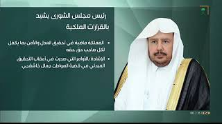 رئيس مجلس الشورى : المملكة ماضية في تحقيق العدل والأمن بما يكفل لكل صاحب حق حقه