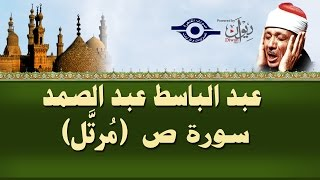 الشيخ عبد الباسط - سورة ص (مرتل)