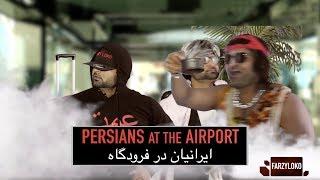 Persians at the Airport