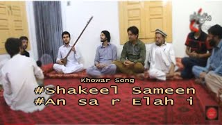 Shakeel sameen new khowar song| lyrics: Hameed Hammad| with Ansar elahi and Other legends of chitral