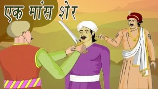 Pond of Flesh | एक शेर मॉस | Akbar Birbal Kahaniyan In Hindi, Animated Stories For Kids