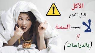 الأكل قبل النوم لا يسبب السمنة | بالدراسات