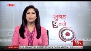 Hindi News Bulletin | हिंदी समाचार बुलेटिन – Aug 24, 2017 (9 am)