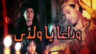 فيلم وداعا يا ولدى - Wadaan Ya Walady Movie