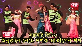 লাইভ অনুষ্ঠানে নেচে দর্শক মাতালেন শখ - Shokh Live Dance Performance At Linkus App Grand Launch Event