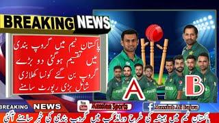 Bad News Two Group In Pakistan Cricket Team | Sarfraz & Malik | Mussiab Sports |