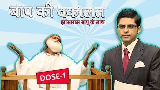 Aap Ki Adalat (Spoof) Baap Ki Vakalat with Jhansaram Bapu