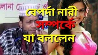 Amir Hamza new bangla waz 2017 |কষ্ট করি আমরা আর মজা লুটে ভ্যান, রিক্সা চালকেরা