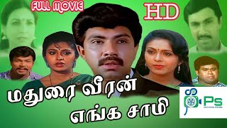 Madurai Veeran Enga Saami-Sathyaraj,Rupini,Goundamani,Senthil,Super Hit Tamil Full Movie