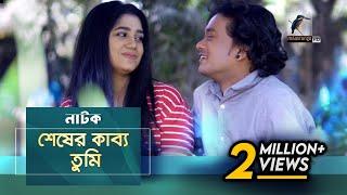 শেষের কাব্য তুমি | Nayeem, Aporna, Shahtaj | Natok | Maasranga TV Official | 2017