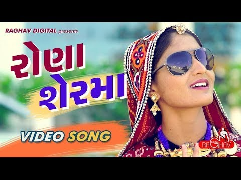 Xxx Mp4 Rona Ser Ma Full Video GEETA RABARI LATEST GUJARATI SONGS 2017 RAGHAV DIGITAL 3gp Sex