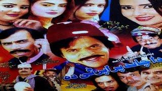 Da Chaand Praperty Da (Pushto Comedy Drama) - Jahangir Khan,Umar Gul,Nadia Gul - Comedy Drama 2015