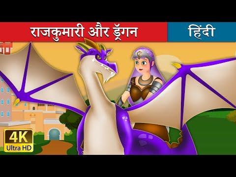 Xxx Mp4 राजकुमारी और ड्रैगन Princess And The Dragon In Hindi Kahani Hindi Fairy Tales 3gp Sex