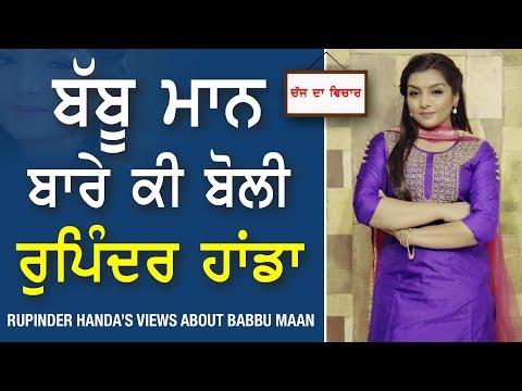 Xxx Mp4 CHAJJ DA VICHAR 414 Rupinder Handa S Views About Babbu Maan 3gp Sex