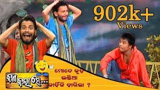 Kana Kalaa Se Ep 3 - Odia Comedy Show | Best Odia Comedy Serial - Tarang TV