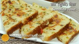 Instant Rava Toast Recipe - Crispy Veg Suji Bread Toast - Semolina Veg Toast
