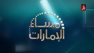 نشرة اخبار مساء الامارات 20-07-2017 - قناة الظفرة