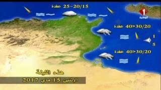 النشرة البحرية ليوم 15 / 05 / 2017