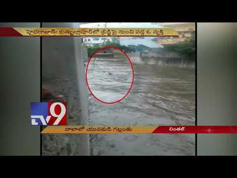 Xxx Mp4 Hyderabad Rains Man Slips Into Open Drain Goes Missing TV9 3gp Sex