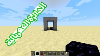 Minecraft - Redstone [#12]: شرح مبسط عن الدائرة الكهربائية