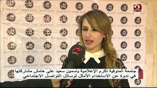 جامعة المنوفية تكرم الإعلامية ياسمين سعيد
