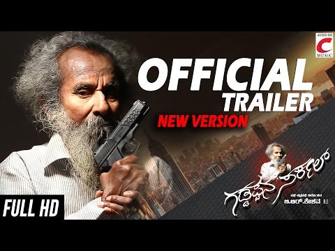 Xxx Mp4 Gaddappana Circle New Kannada Official Trailer Gaddappa Century Gowda B R Keshava 3gp Sex