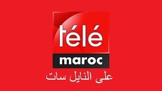 تردد قناة تيلي ماروك Télé Maroc على النايل سات