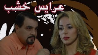 مسلسل ״عرايس خشب״ ׀ سوزان نجم الدين – مجدي كامل ׀ الحلقة 19 من 30